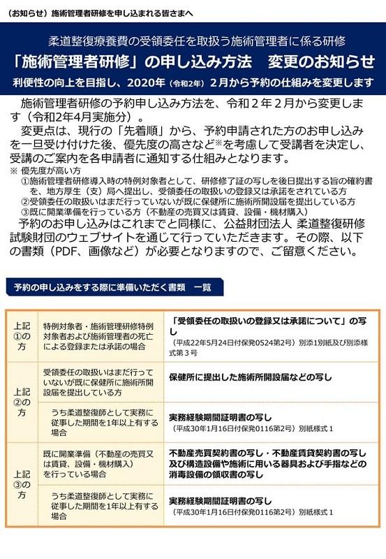 kanrishakenshu2020_800